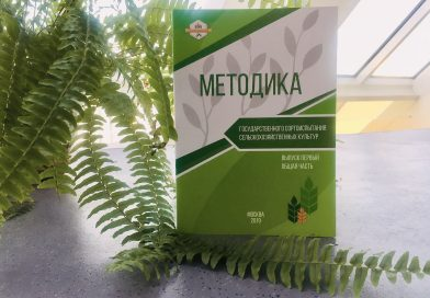 О новом издании Методики государственного испытания сортов и гибридов сельскохозяйственных культур